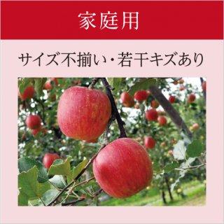 りんご家庭用
