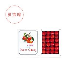 紅秀峰 化粧詰め300g
