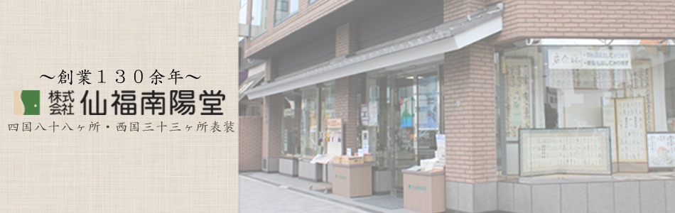 仙福南陽堂公式オンラインショップ通販