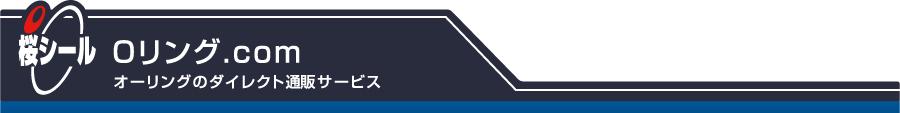 Oリング.com(オーリング ドットコム)