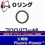 Oリング フロロパワーAP S-10 <線径φ1.5mm × 内径φ9.5mm>