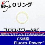Oリング フロロパワーAPC GS-160 <線径φ3.1mm × 内径φ159.3mm>