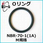 Oリング NBR-70-1 (1A) M-070 <線径φ0.5mm × 内径φ7.0mm>