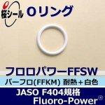 Oリング フロロパワーFFSW JASOF404-1017 <線径φ1.9mm × 内径φ16.8mm>