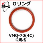 Oリング VMQ-70 (4C) G-145 <線径φ3.1mm × 内径φ144.4mm>