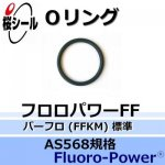Oリング フロロパワーFF(パーフロ) AS568-102 <線径φ2.62mm × 内径φ1.24mm>