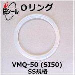 Oリング VMQ-50 (SI50) SS-028 <線径φ1.0mm × 内径φ2.8mm>
