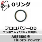 O��� �ե��ѥDD AS568-460 �����¦�6.98mm �� ��¦�393.06mm��