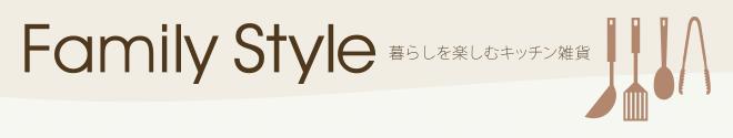 【やすらぎ】&【ファミリースタイルfamilystyle】通販!