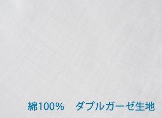 Wガーゼ〈白〉◇綿100%◇約143cm×50cm