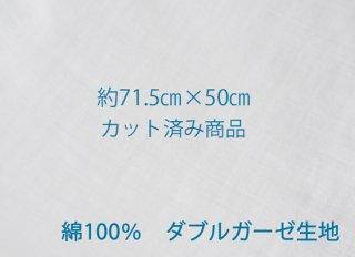 Wガーゼ〈白〉◇綿100%◇約71.5cm×50cm ◇カット済み商品