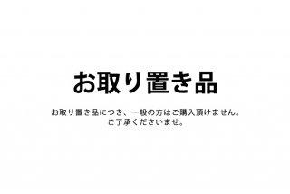 お取り置き品01