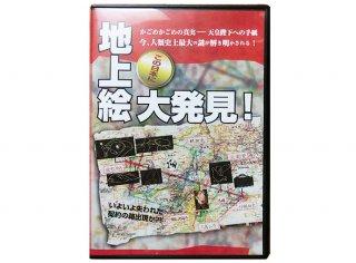 この日本に地上絵大発見!DVD