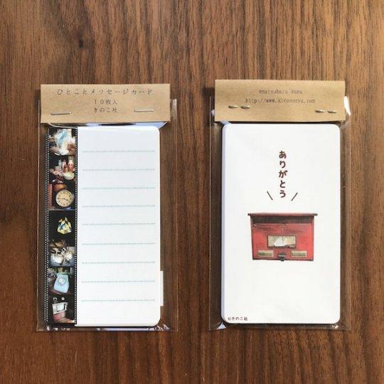 郵便受けひとことカード