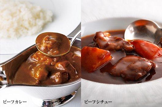 うかい亭 ビーフカレー&ビーフシチュー詰め合わせ(各2食入り)