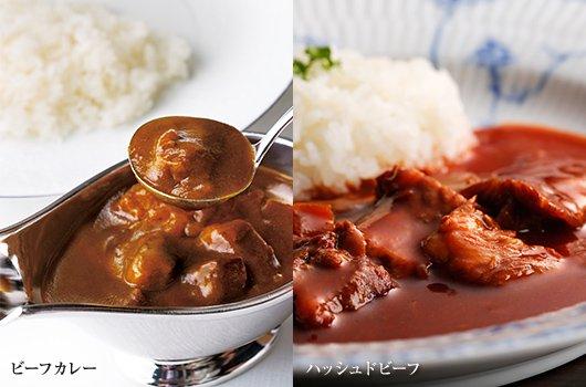 うかい亭 ビーフカレー&ハッシュドビーフ詰め合わせ(各2食入り)
