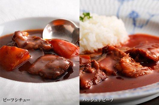 うかい亭 ビーフシチュー&ハッシュドビーフ詰め合わせ(各2食入り)