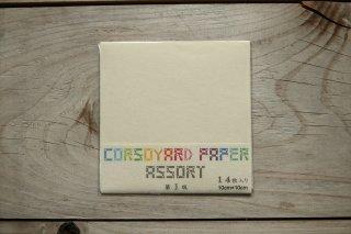 CORSOYARD PAPER<br/>ASSORT<br/>第1版<br/>10cm角14種類セット