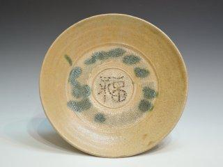 北大路魯山人/黄瀬戸福字鉢   KITAOJI Rosanjin / Kiseto Fukugibachi