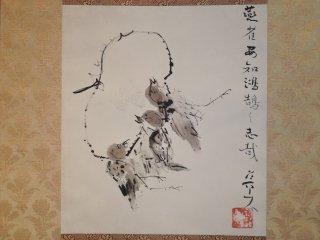 北大路魯山人/雀画賛(軸装) 燕雀安知鴻鵠之志哉   KITAOJI Rosanjin / Suzume Gasan (Jikusou)