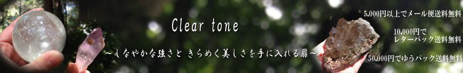 Clear tone〜しなやかな強さと きらめく美しさを手に入れる扉〜