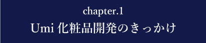 chapter1 Umi化粧品開発のきっかけ