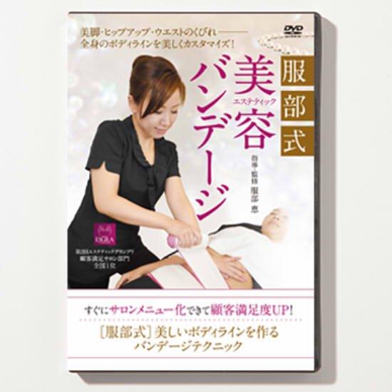 【DVD】服部式美容(エステティック)バンデージ