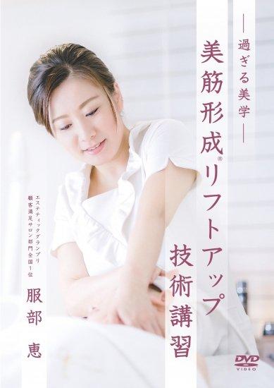 【DVD】服部式美筋形成リフトアップ 技術講習