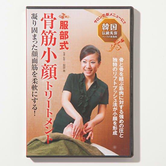 【DVD】服部式骨筋小顔トリートメント