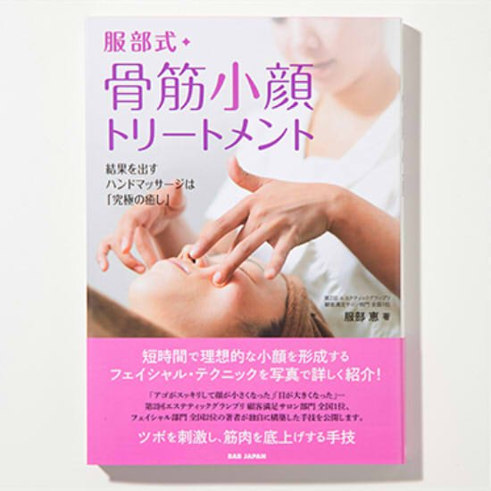 【書籍】服部式骨筋小顔トリートメント