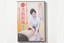 【DVD】服部式美筋形成ボディオイルトリートメント