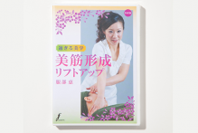 【DVD】美筋形成リフトアップ