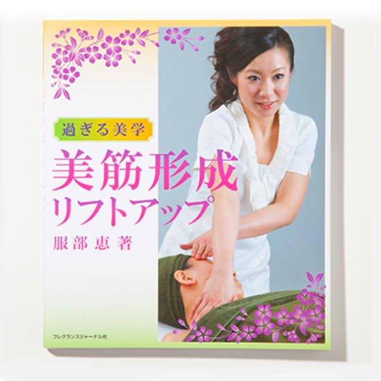 【書籍】美筋形成リフトアップ
