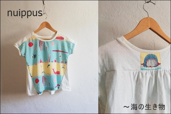 nuippus〜海の生物<img class='new_mark_img2' src='//img.shop-pro.jp/img/new/icons62.gif' style='border:none;display:inline;margin:0px;padding:0px;width:auto;' />