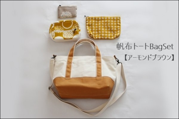 <img class='new_mark_img1' src='https://img.shop-pro.jp/img/new/icons14.gif' style='border:none;display:inline;margin:0px;padding:0px;width:auto;' />帆布トートBag4点セット【アーモンドブラウン】〜送料込み商品