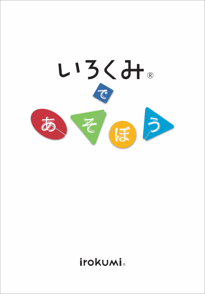 いろくみ/irokumi workbook