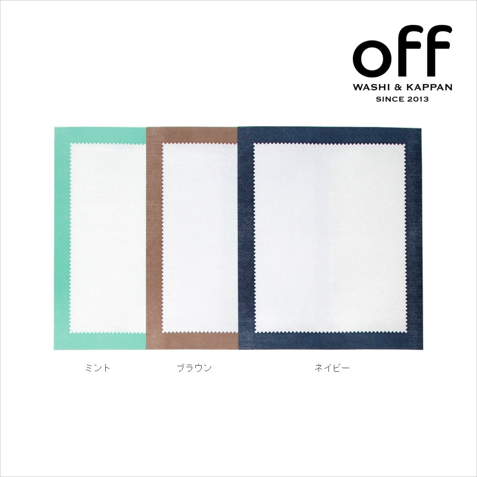 【off / オフ】 メガネが拭ける和紙懐紙 クリーナーフレーム (同色4枚入り) | メガネクロス,土佐和紙