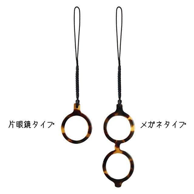 鯖江製スマートフォンリング/片眼鏡/メガネ