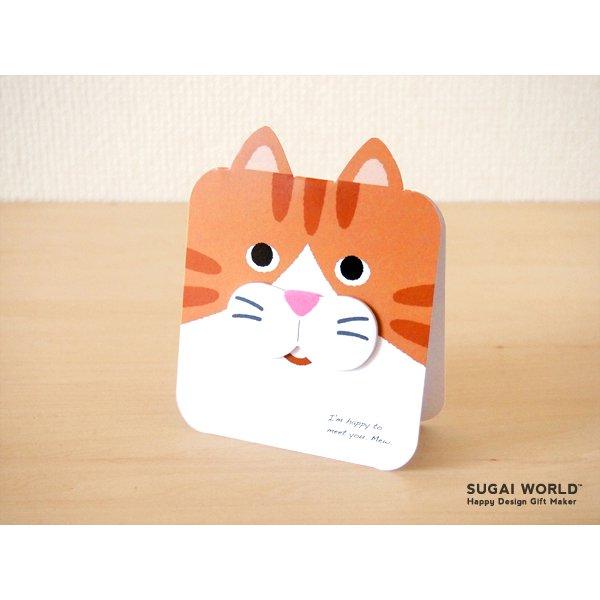 SUGAI WORLD(スガイワールド)猫ひげ付箋