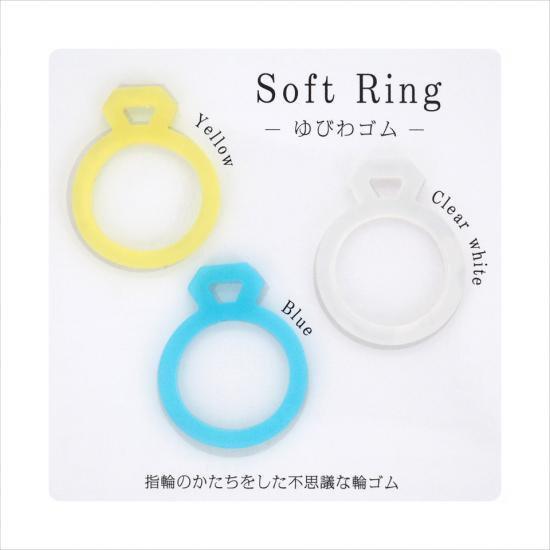 【SUGAI WORLD / スガイワールド】 ゆびわゴム / Soft Ring (ブルーセット) | 輪ゴム