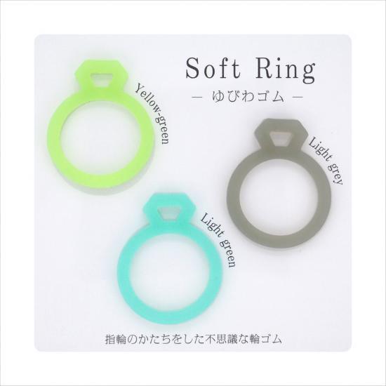 【SUGAI WORLD / スガイワールド】 ゆびわゴム / Soft Ring (グリーンセット) | 輪ゴム