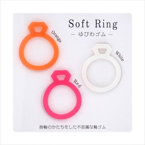 【SUGAI WORLD / スガイワールド】 ゆびわゴム / Soft Ring (オレンジセット) | 輪ゴム