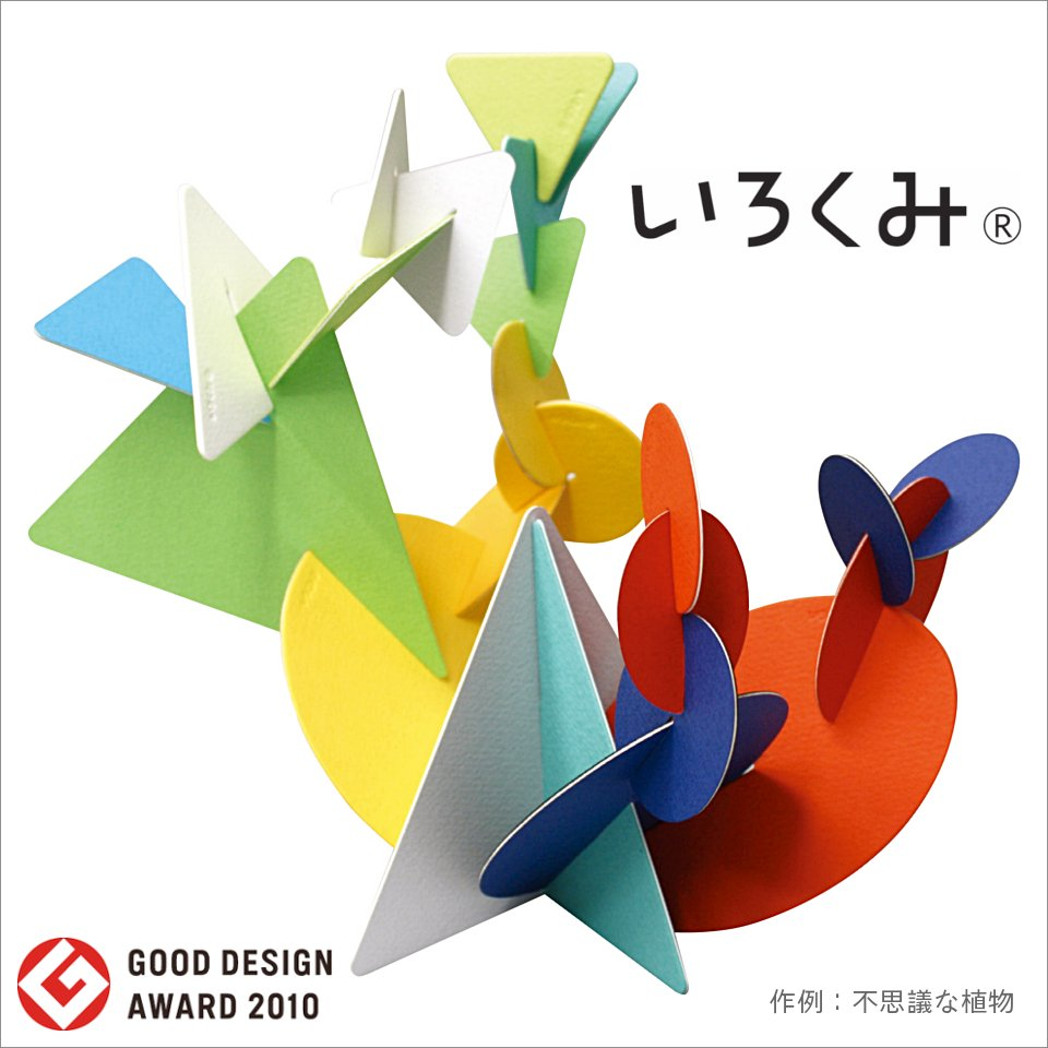 【いろくみ® / irokumi®】 ピッコロセット 1+2 (光と水と大地の12色) | 知育玩具