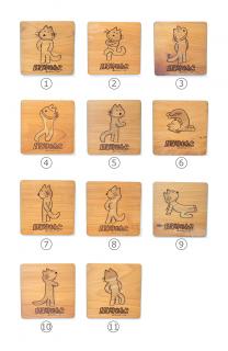 11ぴきのねこ 木製コースター