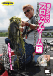 <img class='new_mark_img1' src='//img.shop-pro.jp/img/new/icons16.gif' style='border:none;display:inline;margin:0px;padding:0px;width:auto;' />【DVD】木村建太 『獲るためのフロッグゲーム論』