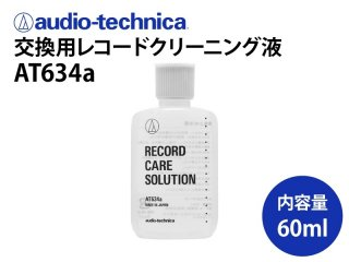 <img class='new_mark_img1' src='https://img.shop-pro.jp/img/new/icons15.gif' style='border:none;display:inline;margin:0px;padding:0px;width:auto;' />audio-technica /レコード・クリーニング液 / AT634a