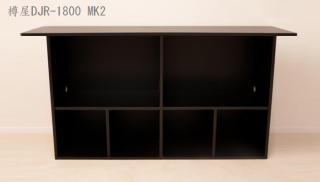 <img class='new_mark_img1' src='https://img.shop-pro.jp/img/new/icons14.gif' style='border:none;display:inline;margin:0px;padding:0px;width:auto;' />樽屋DJプレー用ラック台 /DJR-1800MK2 / 横幅1800mmサイズ!MURO氏もご愛用!