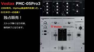 <img class='new_mark_img1' src='//img.shop-pro.jp/img/new/icons14.gif' style='border:none;display:inline;margin:0px;padding:0px;width:auto;' />Vestax PMC-05Pro3 /最新最終モデル 限定販売!
