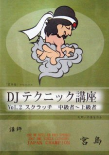<img class='new_mark_img1' src='//img.shop-pro.jp/img/new/icons47.gif' style='border:none;display:inline;margin:0px;padding:0px;width:auto;' />大人気!DJ 宮島 - Djテクニック講座 Vol.2 中級者〜上級者 (DVD)
