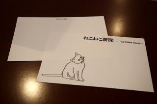 ねこねこ新聞 ポストカード
